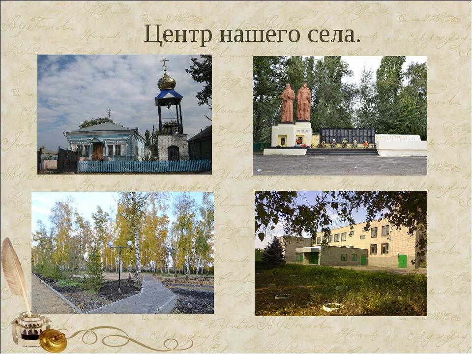 Центр нашего села.