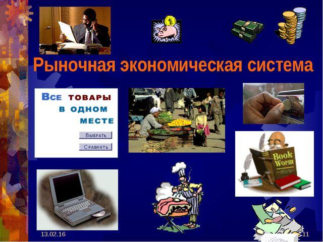 Рыночная экономическая система * *