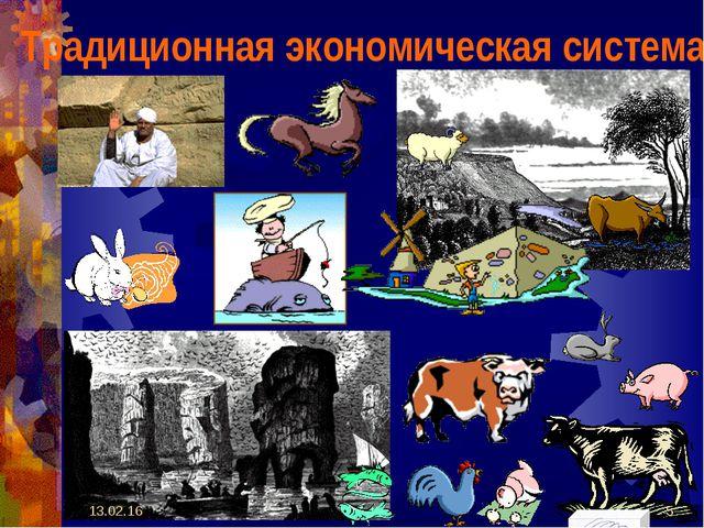 Традиционная экономическая система * *