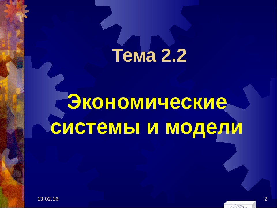 Тема 2.2 Экономические системы и модели * *