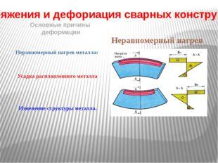 Напряжения и дефориация сварных конструкций Неравномерный нагрев металла Осно