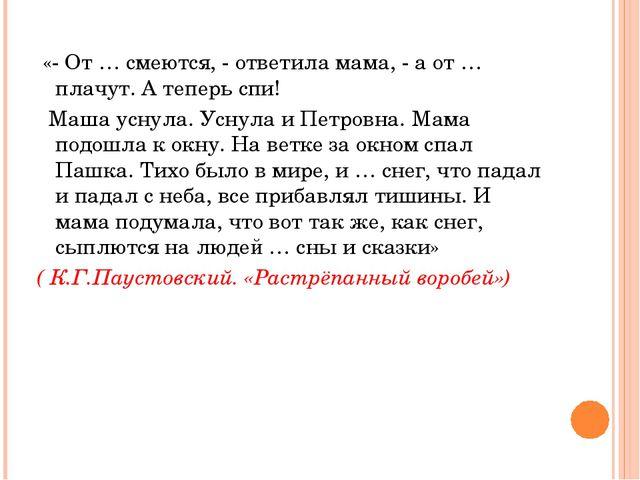 «- От … смеются, - ответила мама, - а от … плачут. А теперь спи! Маша уснула...