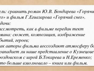 Цель: сравнить роман Ю.В. Бондарева «Горячий снег» и фильм Г.Егиазарова «Горя