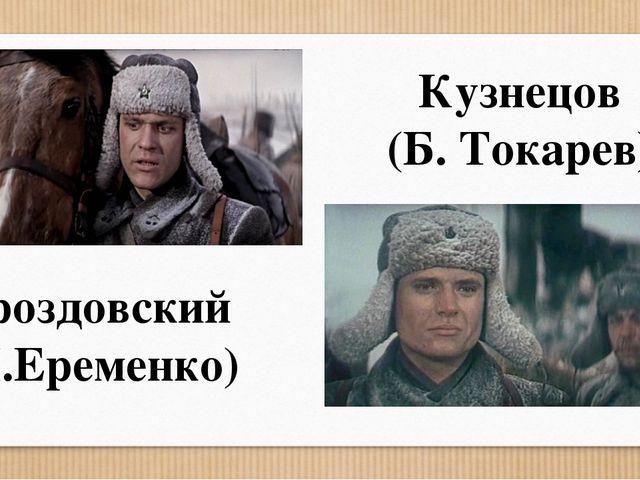 Дроздовский (Н.Еременко) Кузнецов (Б. Токарев)