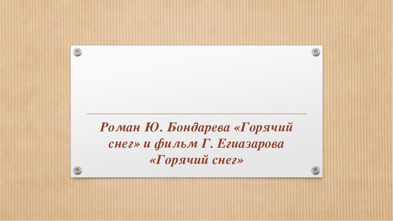 Роман Ю. Бондарева «Горячий снег» и фильм Г. Егиазарова «Горячий снег»