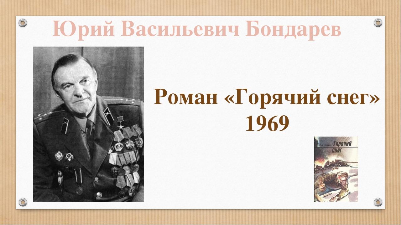 Юрий Васильевич Бондарев Роман «Горячий снег» 1969