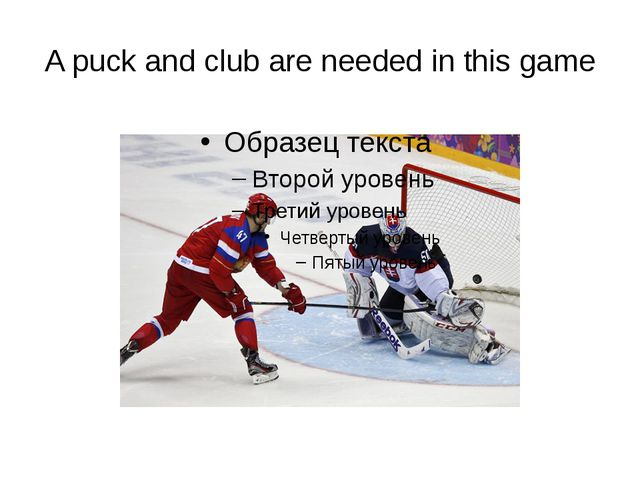 A puck and club are needed in this game