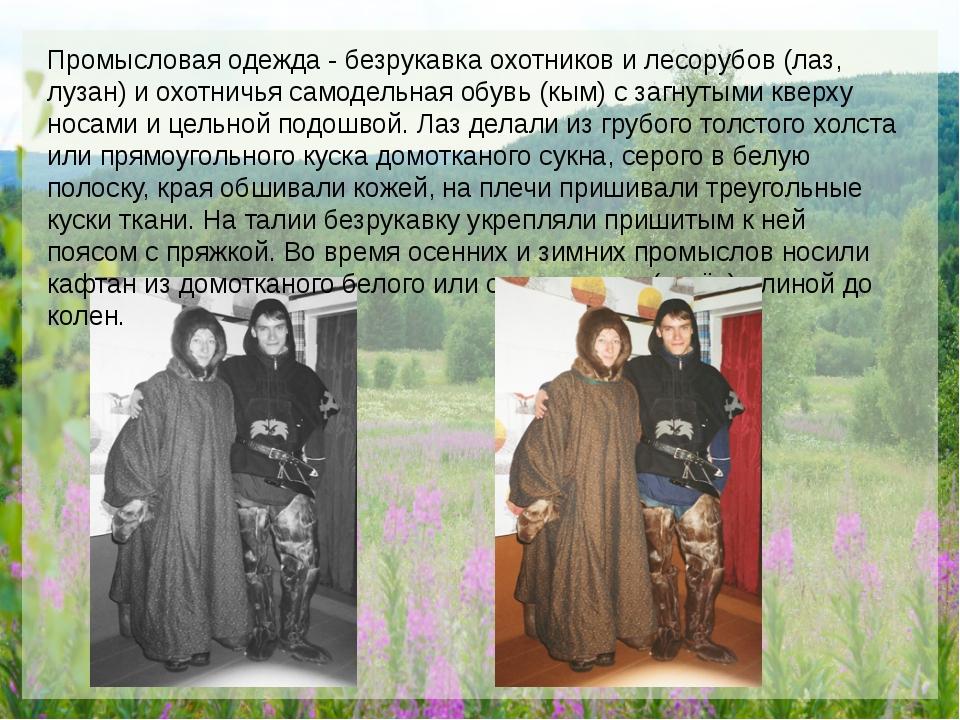 Промысловая одежда - безрукавка охотников и лесорубов (лаз, лузан) и охотнич...
