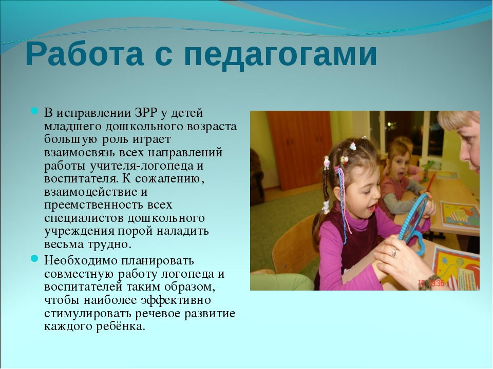 Работа с педагогами В исправлении ЗРР у детей младшего дошкольного возраста б...