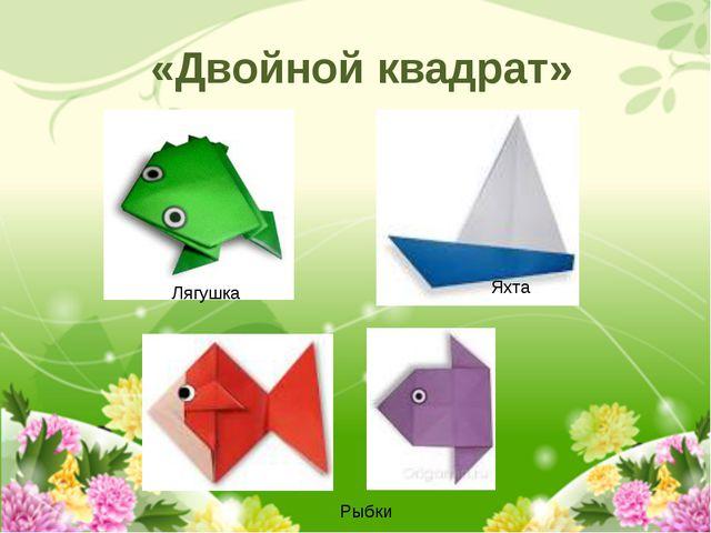 «Двойной квадрат» Лягушка Яхта Рыбки