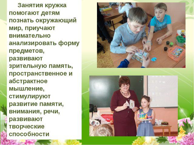 Занятия кружка помогают детям познать окружающий мир, приучают внимательно а...