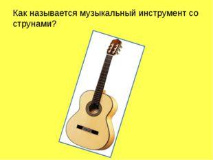 Как называется музыкальный инструмент со струнами?