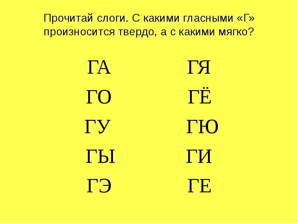Прочитай слоги. С какими гласными «Г» произносится твердо, а с какими мягко?...