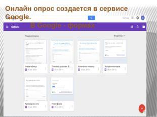 Онлайн опрос создается в сервисе Google. В Google - формах