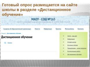 Готовый опрос размещается на сайте школы в разделе «Дистанционное обучение»
