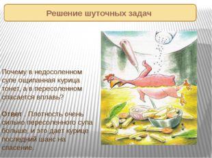 Почему в недосоленном супе ощипанная курица тонет, а в пересоленном спасается