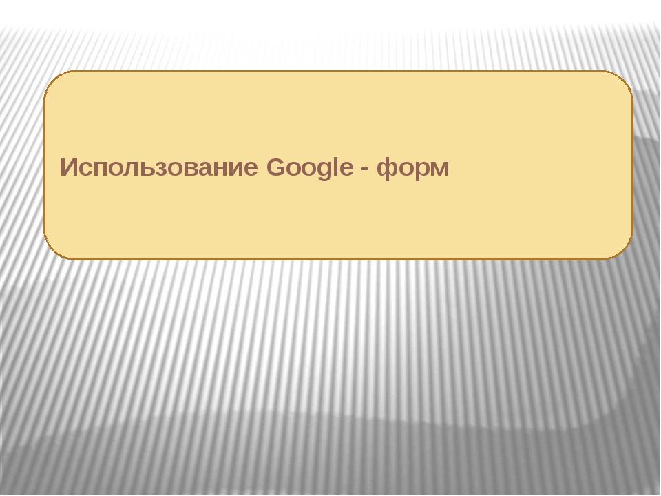 Использование Google - форм