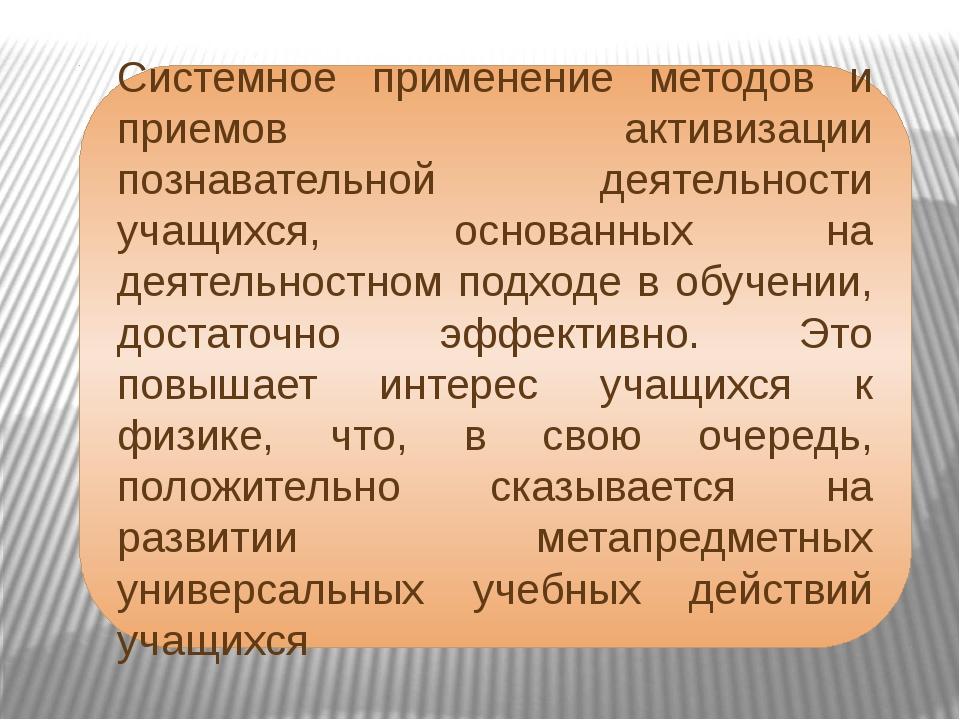 Системное применение методов и приемов активизации познавательной деятельност...