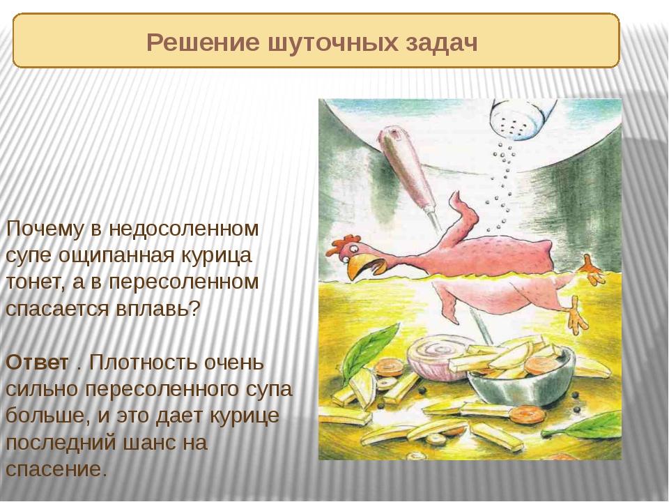 Почему в недосоленном супе ощипанная курица тонет, а в пересоленном спасается...