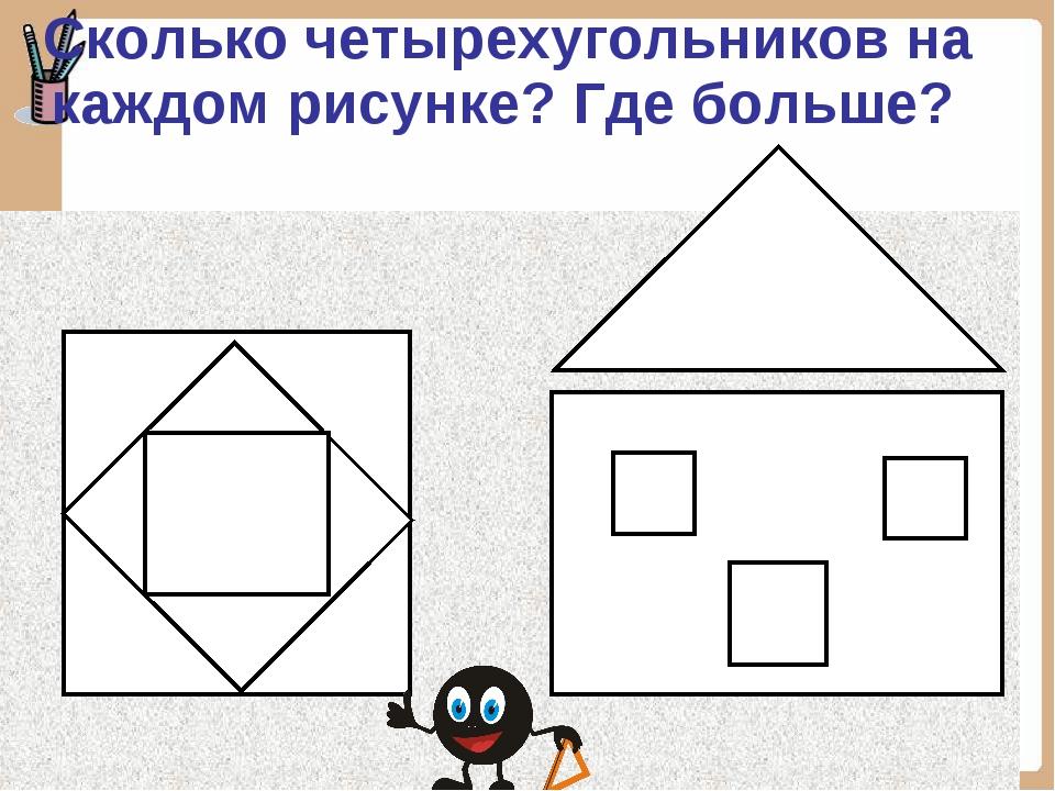 Сколько четырехугольников на каждом рисунке? Где больше?