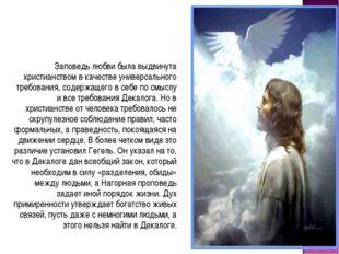 Заповедь любви была выдвинута христианством в качестве универсального требова