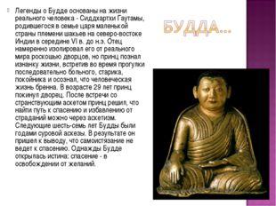 Легенды о Будде основаны на жизни реального человека - Сиддхартхи Гаутамы, ро
