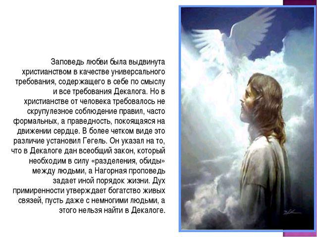 Заповедь любви была выдвинута христианством в качестве универсального требова...