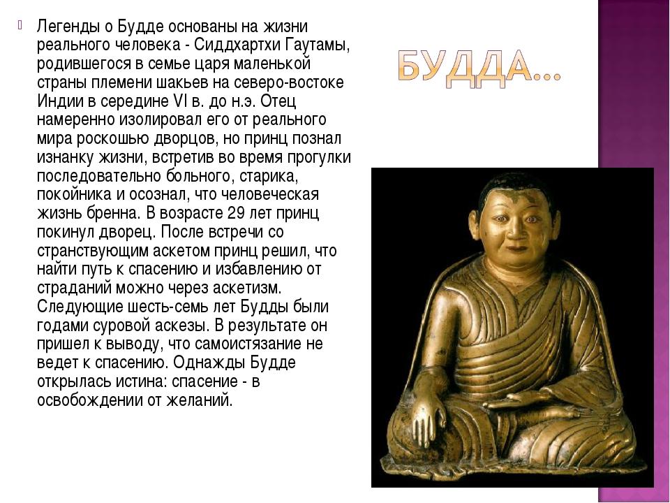 Легенды о Будде основаны на жизни реального человека - Сиддхартхи Гаутамы, ро...
