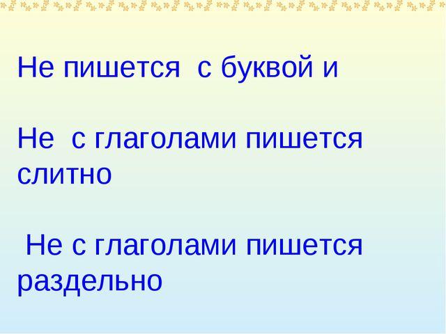 Не пишется с буквой и Не с глаголами пишется слитно Не с глаголами пишется ра...