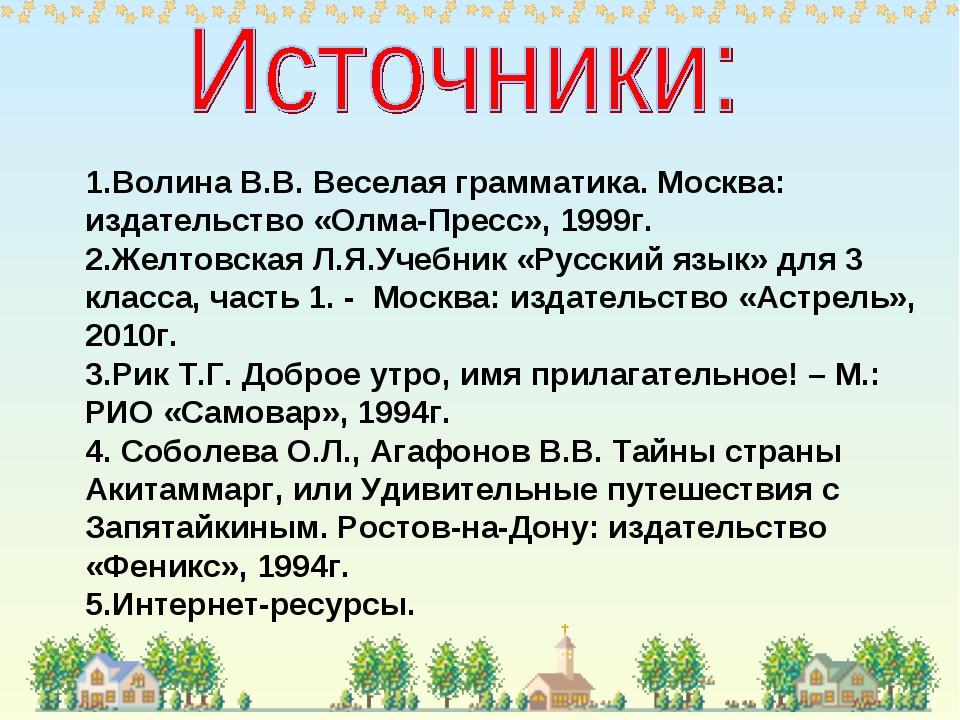 1.Волина В.В. Веселая грамматика. Москва: издательство «Олма-Пресс», 1999г. 2...