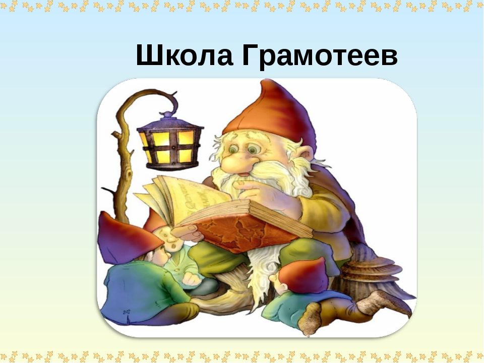Школа Грамотеев