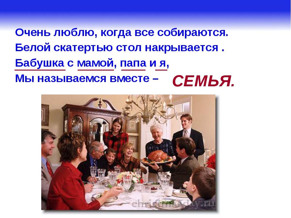 Очень люблю, когда все собираются. Белой скатертью стол накрывается . Бабушка...