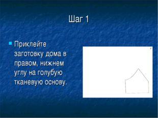 Шаг 1 Приклейте заготовку дома в правом, нижнем углу на голубую тканевую осно