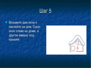 Шаг 5 Возьмите два окна и наклейте на дом. Одно окно слева на доме, а другое