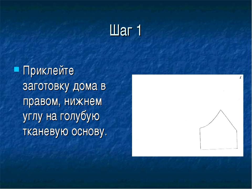 Шаг 1 Приклейте заготовку дома в правом, нижнем углу на голубую тканевую осно...