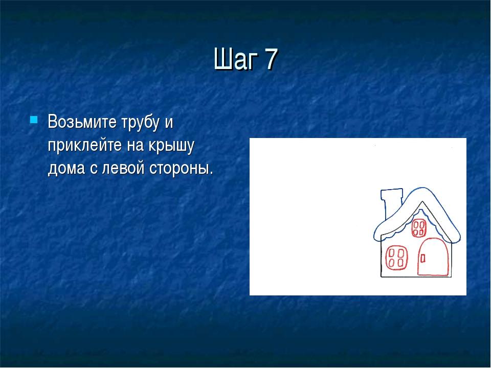 Шаг 7 Возьмите трубу и приклейте на крышу дома с левой стороны.
