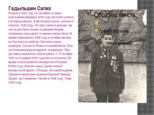 Гадыльшин Салих Родился 1920 году 14 сентября, в семье крестьянина-бедняка 19
