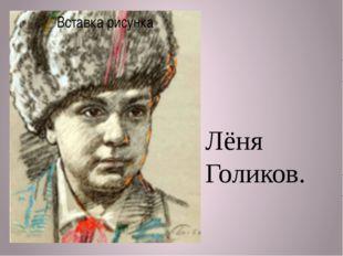 Лёня Голиков.