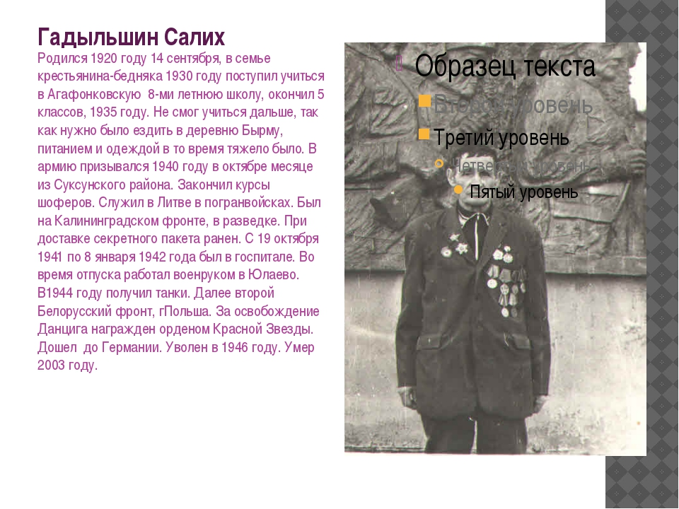 Гадыльшин Салих Родился 1920 году 14 сентября, в семье крестьянина-бедняка 19...