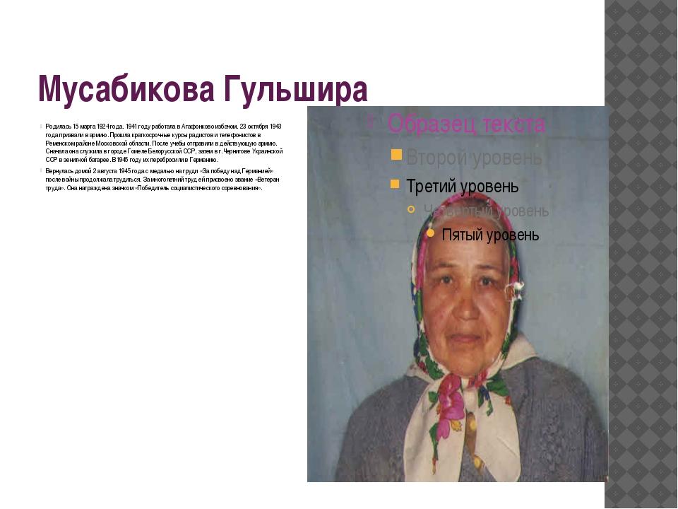 Мусабикова Гульшира Родилась 15 марта 1924 года. 1941 году работала в Агафонк...