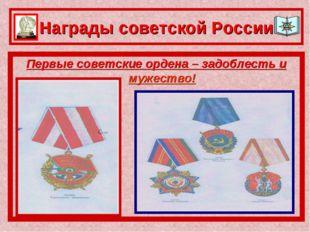 Награды советской России Первые советские ордена – задоблесть и мужество!