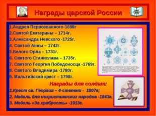 Награды царской России 1.Андрея Первозванного-1698г 2.Святой Екатерины – 1714