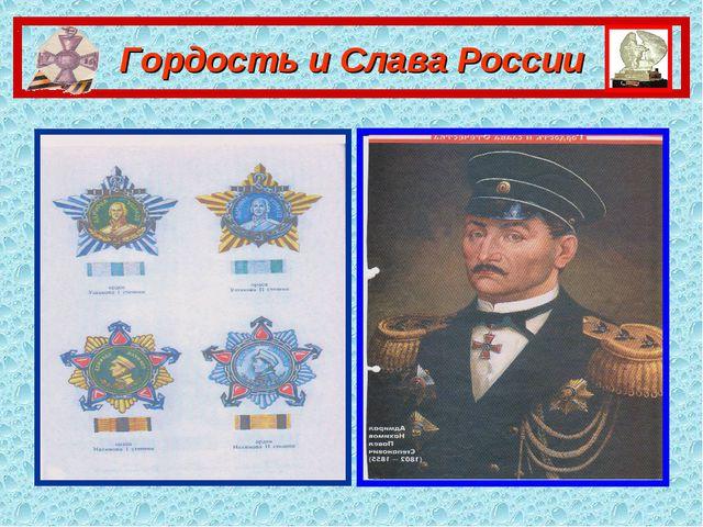 Гордость и Слава России