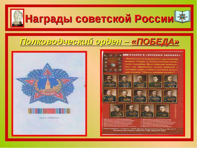 Награды советской России Полководческий орден – «ПОБЕДА»