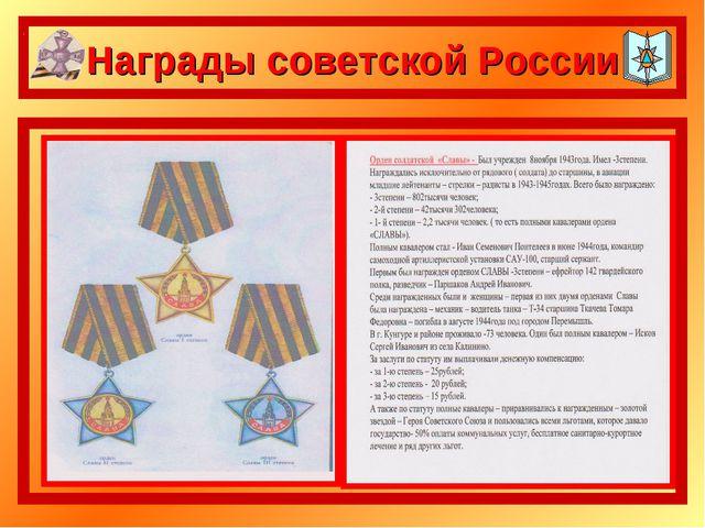Награды советской России
