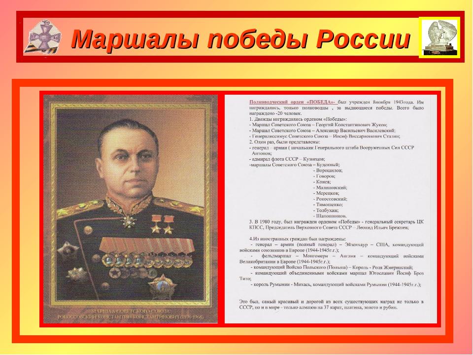 Маршалы победы России