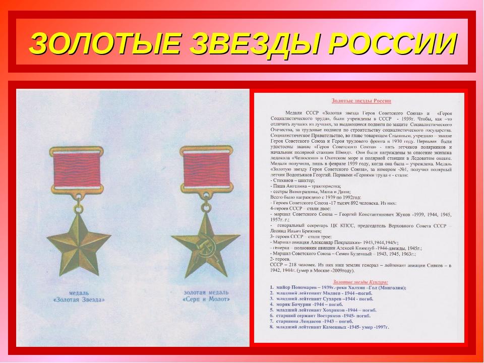 ЗОЛОТЫЕ ЗВЕЗДЫ РОССИИ