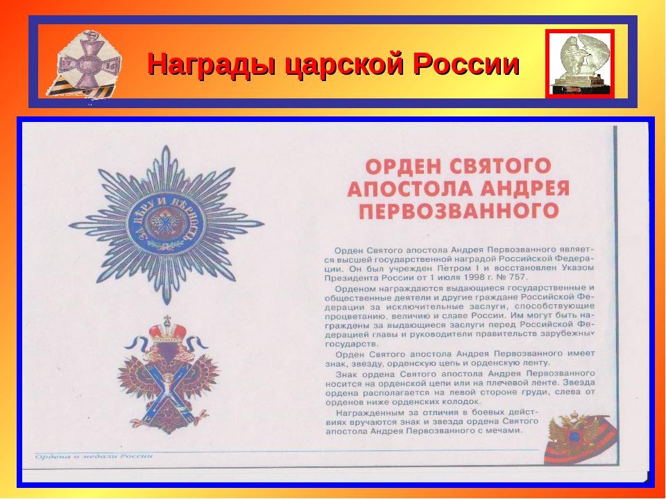 Награды царской России