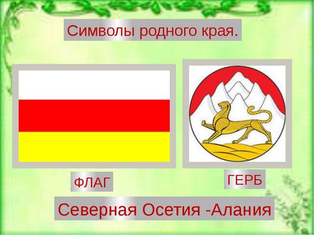 Символы родного края. ФЛАГ ГЕРБ Северная Осетия -Алания