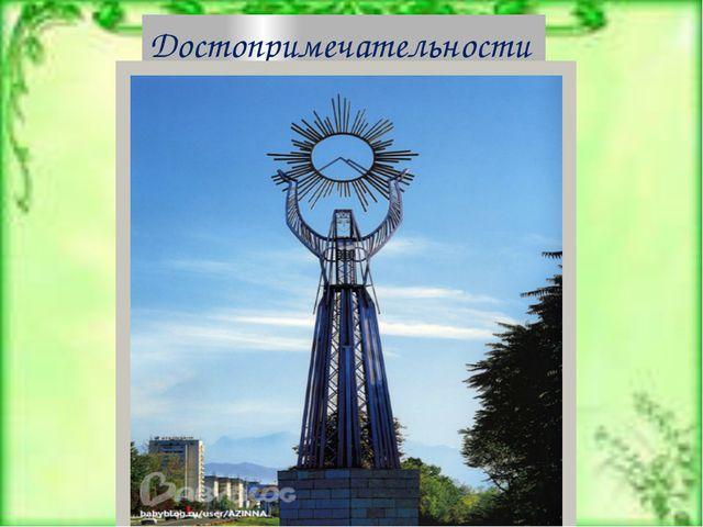 Достопримечательности Памятник «Фатима держит Солнце»